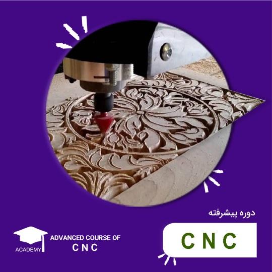 دوره آموزش cnc پیشرفته