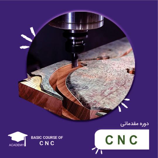 دوره آموزش cnc مقدماتی