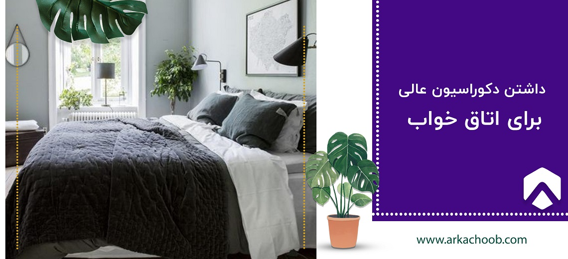 دکوراسیون عالی برای اتاق خواب