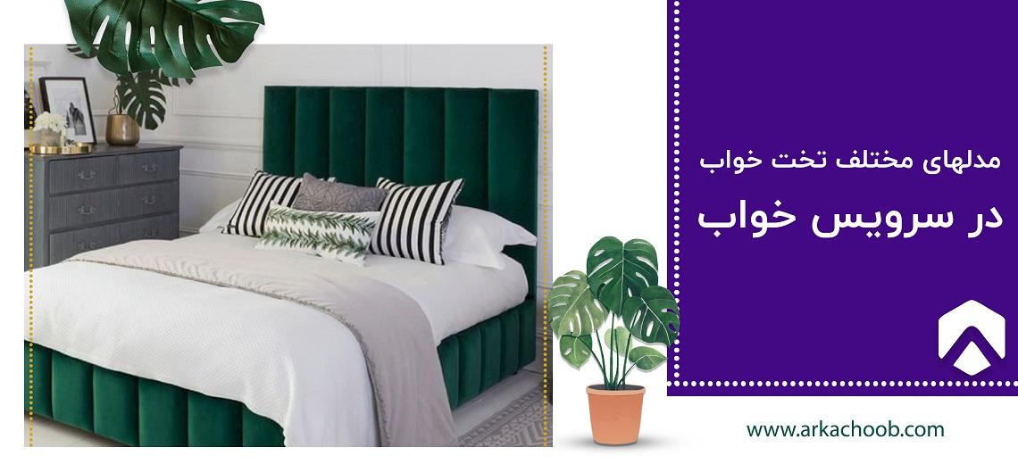 مدلهای مختلف تخت خواب در سرویس خواب