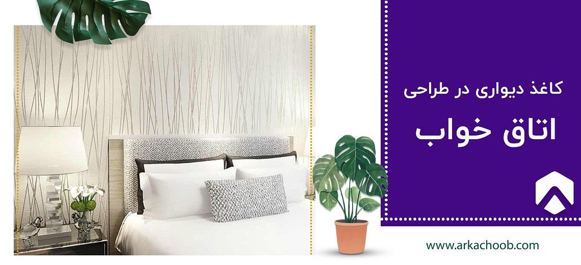 کاغذ دیواری در طراحی اتاق خواب