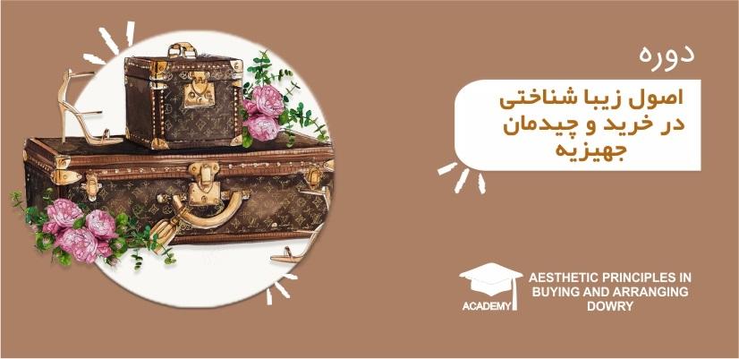 آموزش خرید جهیزیه
