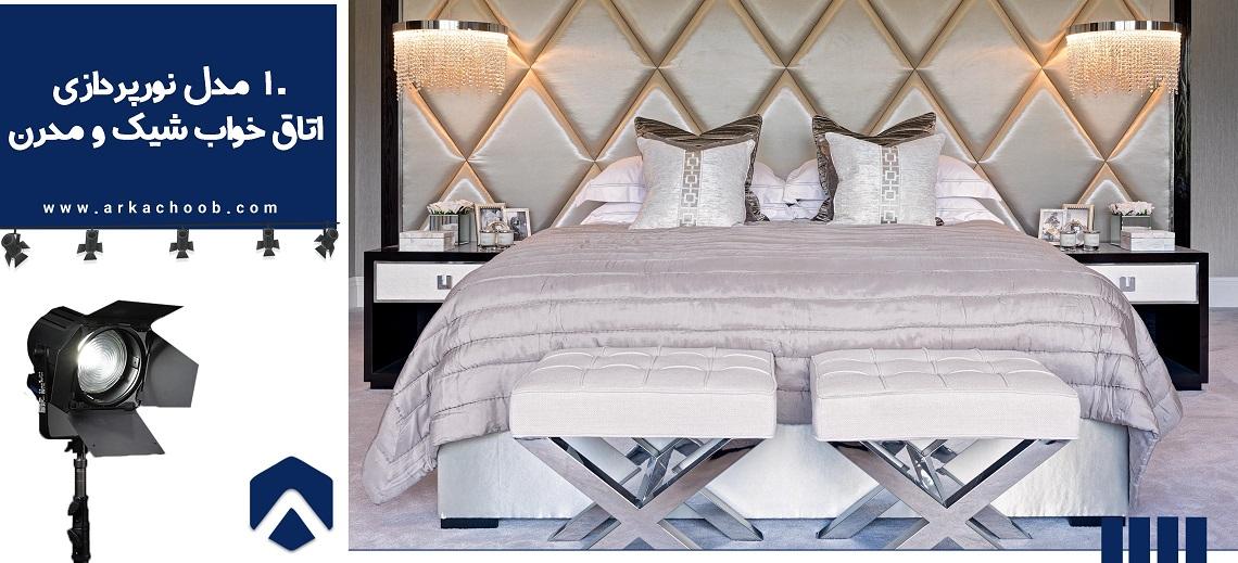 10 مدل نورپردازی اتاق خواب شیک و مدرن