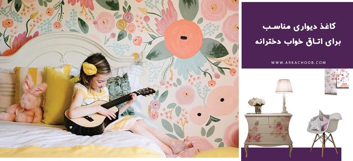 کاغذ دیواری مناسب برای اتاق خواب دخترانه