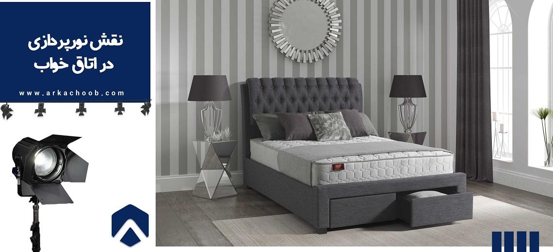 نقش نورپردازی در اتاق خواب