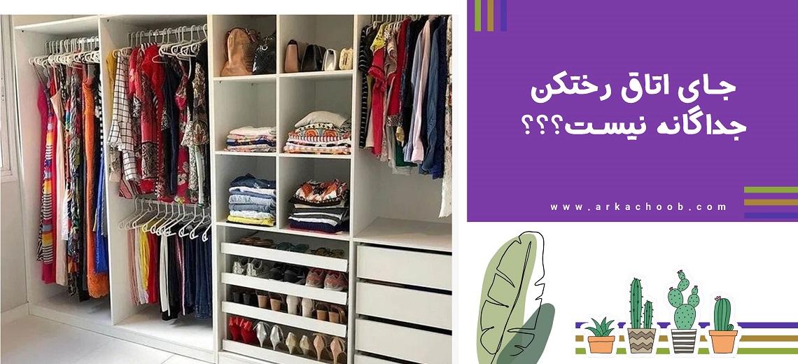 نیازهای ذخیره سازی اتاق لباس