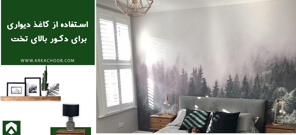 کاغذ دیواری برای دکور بالای تخت